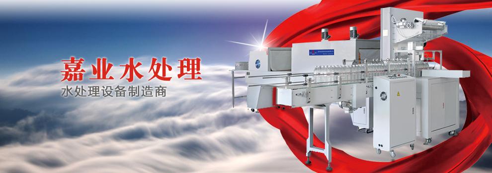 重庆嘉业水处理设备有限公司